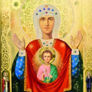 Икона Божией Матери «Знамение» Абалакская